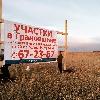 Земельный участок, Грановщина